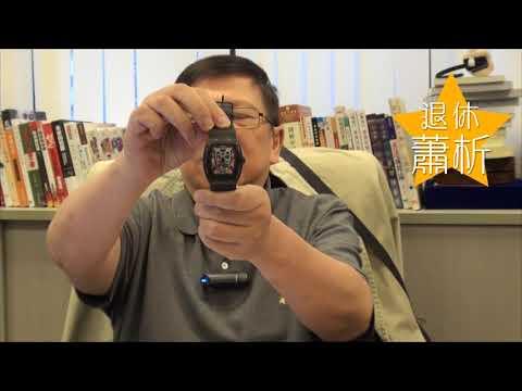 購得新玩意:陀飛輪錶〈蕭若元:退休蕭析〉