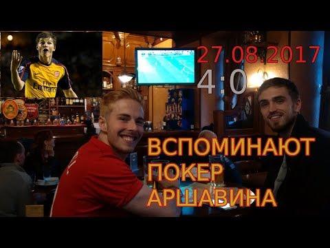 Ливерпуль Арсенал 4 4 - travelerairing