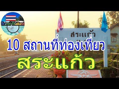 10 สถานที่ท่องเที่ยวสระแก้ว : Travel Thailand