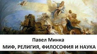 Миф, религия, философия и наука