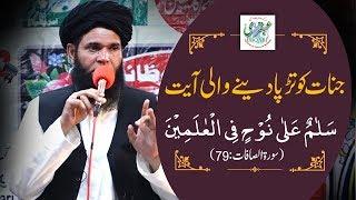 Salamun Ala Nuhin Fil Alamin Ky Karishmaat ll Sheikh ul Wazaif ll Ubqari Videos