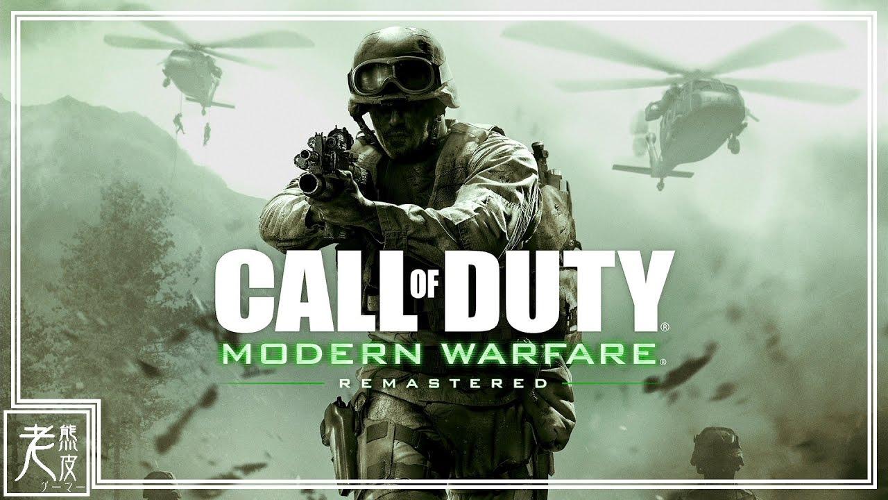 【決勝時刻:現代戰爭】重製版 中文遊戲劇情 序幕 - Call of Duty: Modern Warfare Remastered - 使命召喚4:現代戰爭 ...