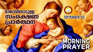 മാതാവിനോടുള്ള പ്രഭാത സംരക്ഷണ പ്രാര്ത്ഥന The Immaculate Heart of Mother Mary Prayer 23rd SEP 2021
