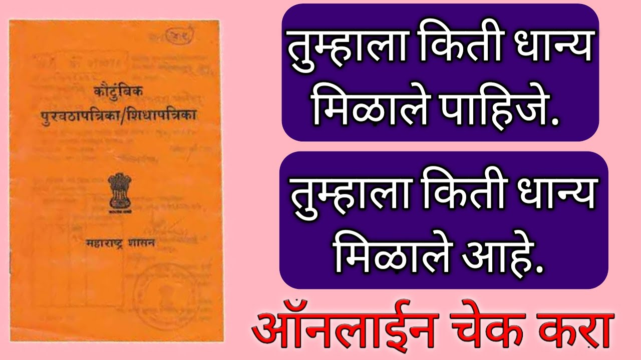 🔴how to find name in ration card  ration card detail