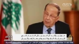 الرئيس اللبناني يبدأ من القاهرة جولة عربية بتصريحات لافتة