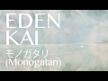 Eden Kai -「 モノガタリ (Monogatari)」(Lyric Video)
