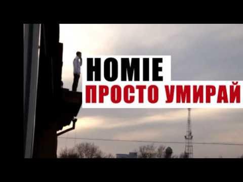 Homie нет ничего невозможного (2015) скачать / download.