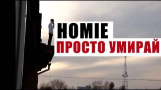 Download HOMIE - Просто умирай Mp3 and Videos