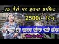 महिलाओं के लिए घरेलू व्यवसाय, home based business for women or village area, thread janeu making