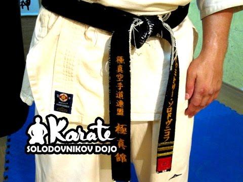 Как правильно завязать пояс на кимоно для карате киокушинкай видео