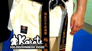 Как завязать пояс / How to tie the belt /киокушин каратэ / дзюдо / джиу джитсу / таэквондо /(Солодовников Дмитрий 3 дан г.Ялта (Solodovnikov Dmitriy) Уроки карате и все о боевых искусствах. The lessons of Karate Kyokushin,all..., 2014-10-17T19:23:25.000Z)