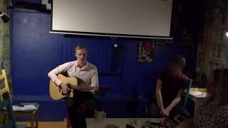 """Павел на гитаре """"Небо зовёт"""" Квартирник 21.02.19"""