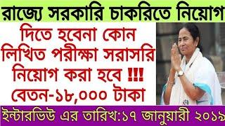 লিখিত পরীক্ষা ছাড়াই সরকারি চাকরিতে নিয়োগ।।(West Bengal government job 2019)।।