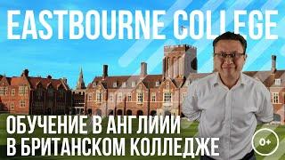Школы в Англии | для русских детей | особенности | Eastbourne College| Истборн|