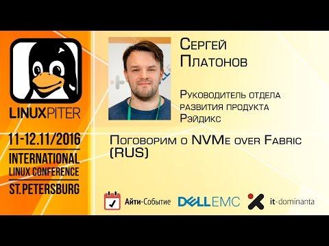 """Сергей Платонов: """"Поговорим о NVMe over Fabric"""" [RUS]"""