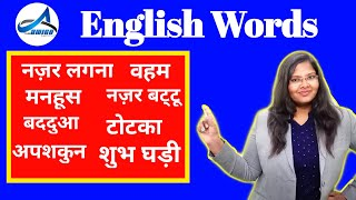 Useful English words & Phrases For Fluency   Improve English Speaking Skills in Hindi   Priyanka