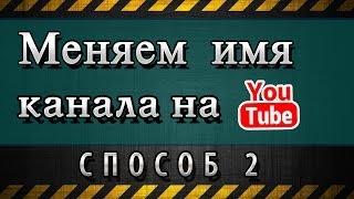 Как изменить название канала на Youtube 2014 Способ 2