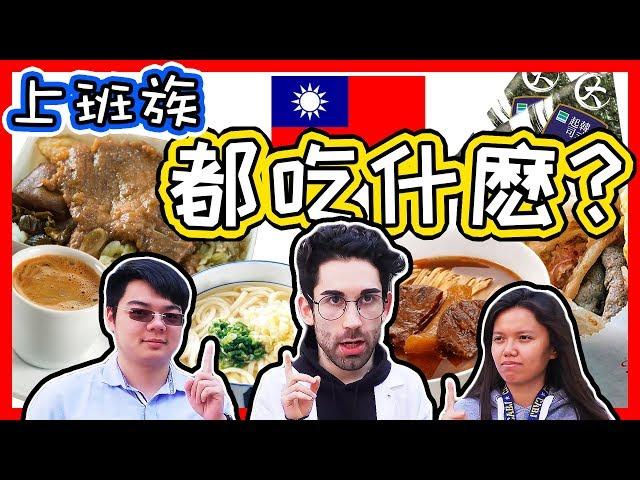 台灣上班族中午都吃什麼??🤔🍱🍗 What do TAIWANESE eat FOR LUNCH??