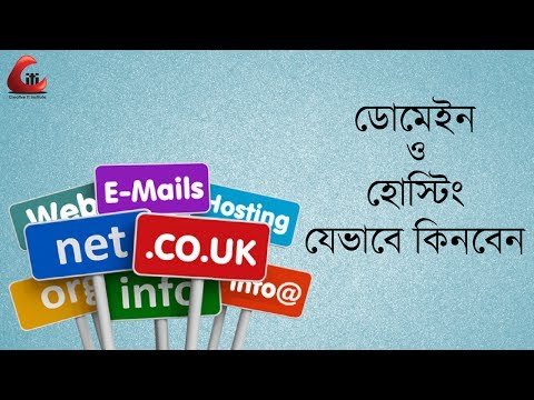 How to buy Domain Hosting | Bangla Tutorial