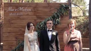 Проведение свадебной церемонии Киев   Ведущая Оксана(, 2016-07-18T22:54:12.000Z)