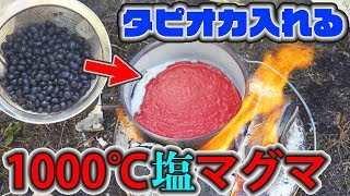 1000℃塩マグマにタピオカ1000粒入れたら意外な結果に!