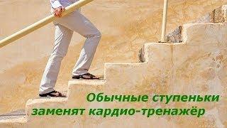 Кардио-тренировка на лестнице