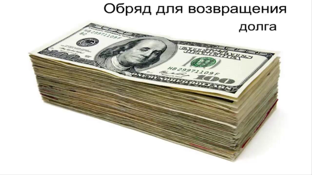возвращение денег долга