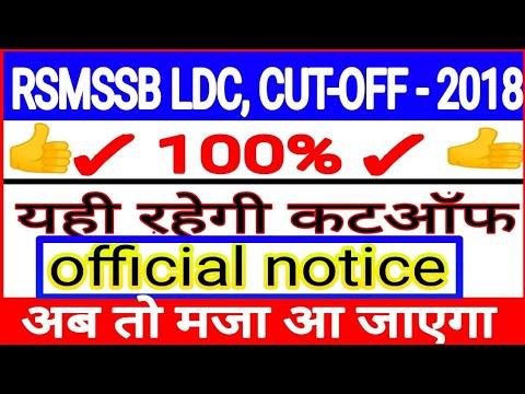 RSMSSB LDC CUT-OFF 2018 // Rajasthan LDC result 2018 // LDC cut off 2018 / LDC result 2018