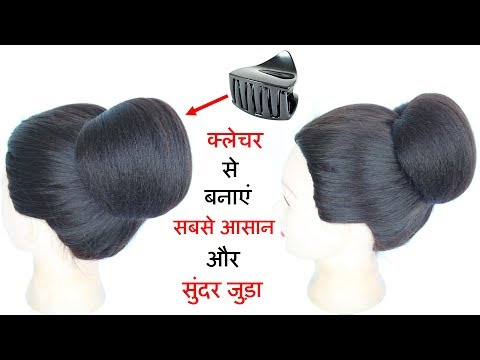 Very Easy And Simple Juda Hairstyle From Clutcher || Chignon Hairstyle || Bun Updos || High Bun