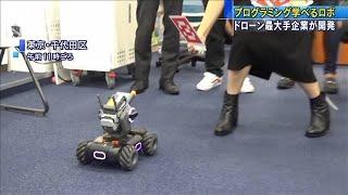プログラミング学べる教育用ロボット誕生(19/06/26)