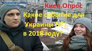 Киев Какое главное событие 2018 года для Украины соц опрос Иван Проценко