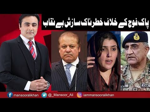 To The Point With Mansoor Ali Khan - 16 February 2018 - Express News