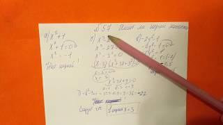 57 Алгебра 9 класс. Имеет ли корни многочлен