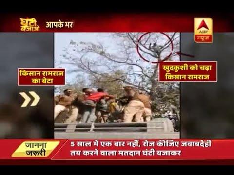 Ghanti Bajao: Farmer forced to commit suicide while billionaires like Nirav Modi are looti