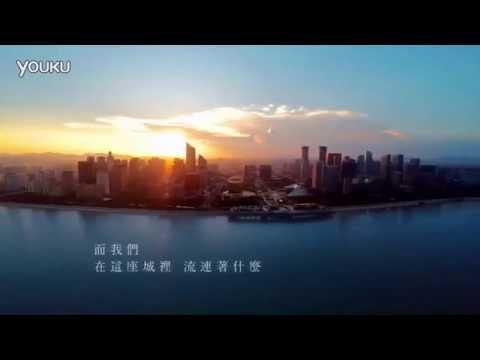 G20 Hangzhou Summit 2016:  Impression Hangzhou