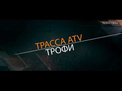 КМС TROPHY 2019 Курские квадроцикисты