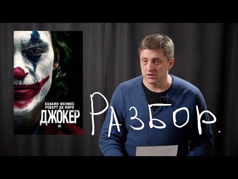 """""""Джокер"""" 2019 - разбор фильма."""