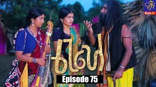 Rahee - රැහේ | Episode 75 | 31 - 08 - 2021 | Siyatha TV Thumbnail