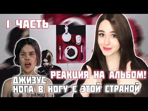 РЕАКЦИЯ ДЖИЗУС - НОГА В НОГУ С ЭТОЙ СТРАНОЙ / 1 ЧАСТЬ!