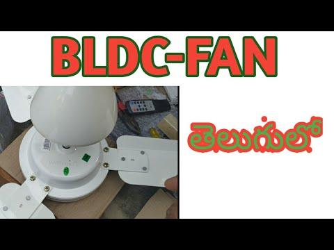 Electric BLDC FAN In Telugu 2019