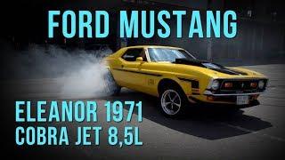 """Ford Mustang Cobra Jet 1971 8,5 600hp """"Eleanor"""" #SRT"""