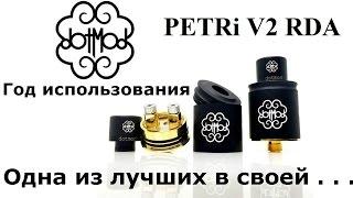petri RDA v2 by Dotmod Обзор-мнение