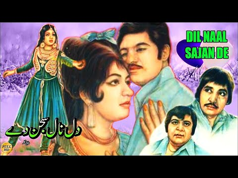 DIL NAAL SAJAN DE (1972) - INAYAT HUSSAIN BHATTI & RANI - OFFICIAL FULL MOVIE