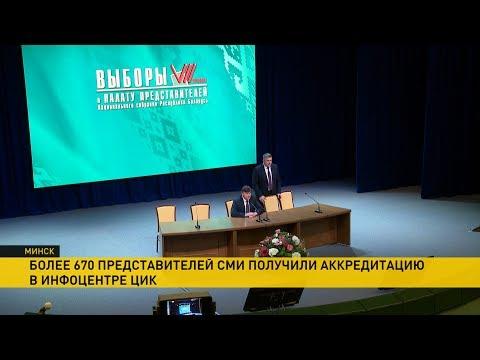 Информцентр Центральной избирательной