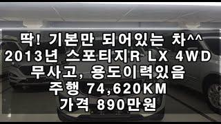 13년식 기아 스포티지R LX 4WD 실매물 중고차 […