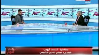صحافة النهار |  تصريحات احمد أيوب المدرب العام للنادى الاهلى بعد الفوز على الأفريقى التونسى
