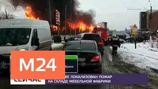 Пожар на мебельной фабрике в Щелкове локализован, но пока не ликвидирован - Москва 24