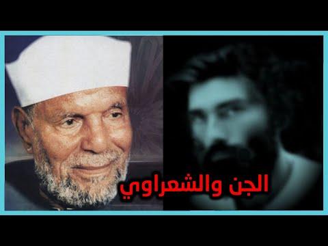 عندما تحدي الجن الشيخ الشعراوي لن تصدق ماذا حدث ! مفاجأة ...!!!!
