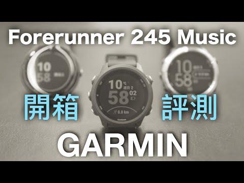 GARMIN Forerunner 245 Music Unboxing 開箱評測 #Forerunner245