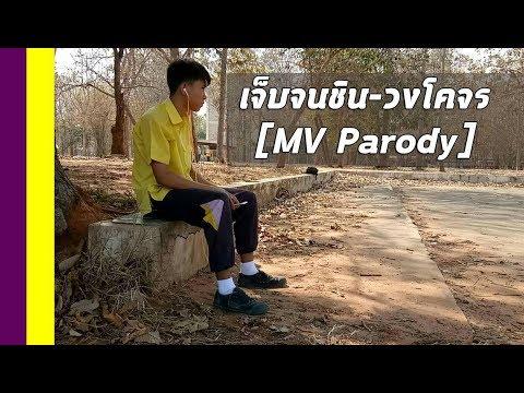 เจ็บจนชิน - วงโคจร [MV PARODY]